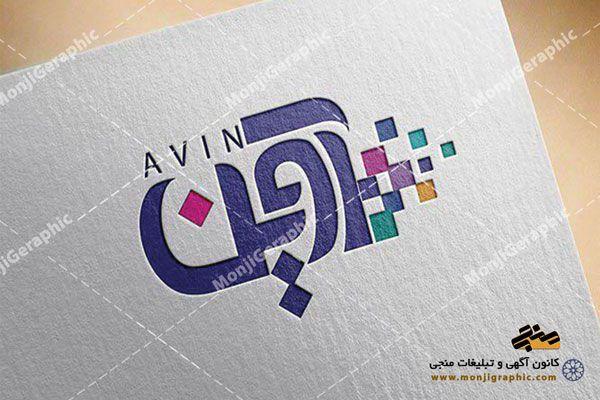طراحی لوگو رنگ آوین
