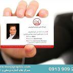 کارت شناسایی چاپ کارت پرسنلی کارت عضویت کارت باشگاه چاپ کارت شناسایی در اصفهان 