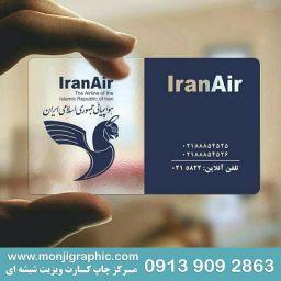 کارت ویزیت شیشه ای|چاپ کارت ویزیت شفاف|نمونه کارت ویزیت شیشه ایی|چاپ کارت ویزیت شیشه ای در اصفهان|