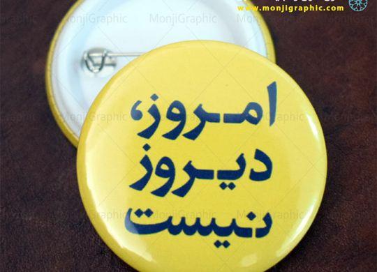 چاپ پیکسل همایش|پیکسل تبلیغاتی|چاپ روی پیکسل در اصفهان