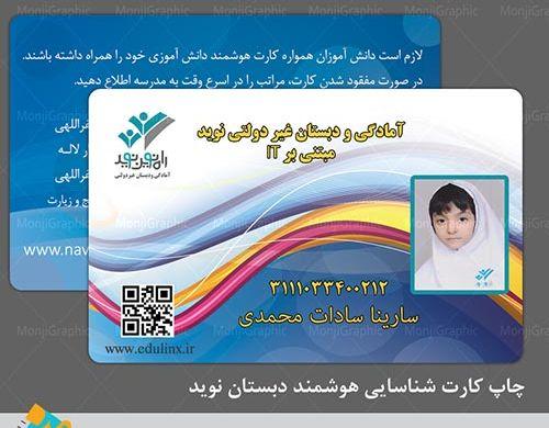 کارت شناسایی|چاپ کارت پرسنلی|کارت عضویت|کارت باشگاه|چاپ کارت شناسایی در اصفهان|