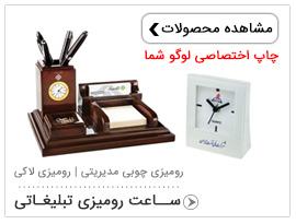 چاپ انواع ساعت و ست رومیزی