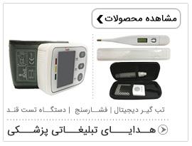 چاپ انواع هدایای تبلیغاتی پزشکی
