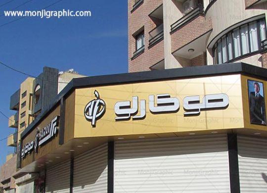 تابلوسازی|تابلو فروشگاهی|ساخت تابلو در اصفهان|تابلو فلکسی|تابلو برجسته|تابلو|طرح تابلو|