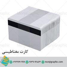 چاپ کارت مغناطیسی