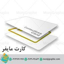 چاپ کارت شناسایی در اصفهان