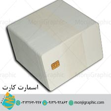 چاپ کارت شناسایی|چاپ کارت هتل|چاپ کارت پارکینگ در اصفهان