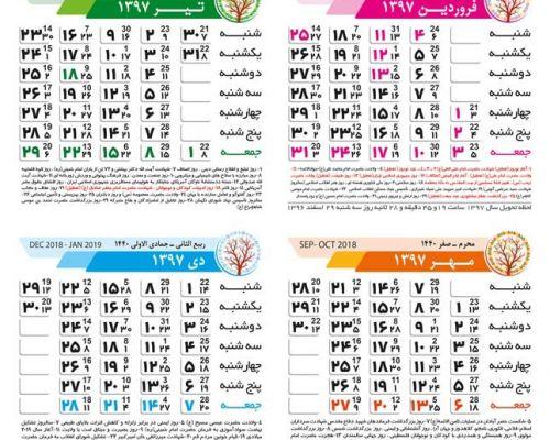 taghvim97-monjigraphic