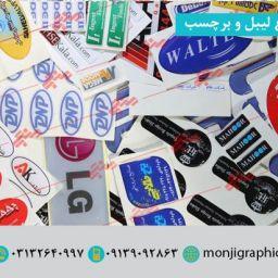 چاپ لیبل|چاپ برچسب|برچسب اموال|چاپ لیبل پشت چسبدار در اصفهان