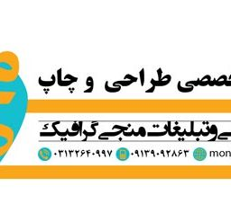 مرکز چاپ بنر|چاپ بنر در اصفهان