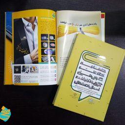 کتاب جامع کانون های آگهی و تبلیعات اصفهان