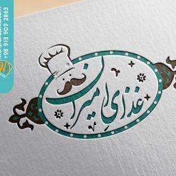 طراحی آرم و لوگو در اصفهان|طراحی آرم|طراحی لوگو|قیمت طراحی لوگو وآرم|طراحی لوگو رستوران|طراحی لوگو فست فود|طراحی لوگو تهیه غذا