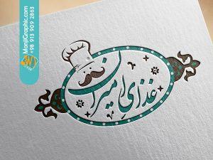 طراحی آرم و لوگو در اصفهان طراحی آرم طراحی لوگو قیمت طراحی لوگو وآرم طراحی لوگو رستوران طراحی لوگو فست فود طراحی لوگو تهیه غذا