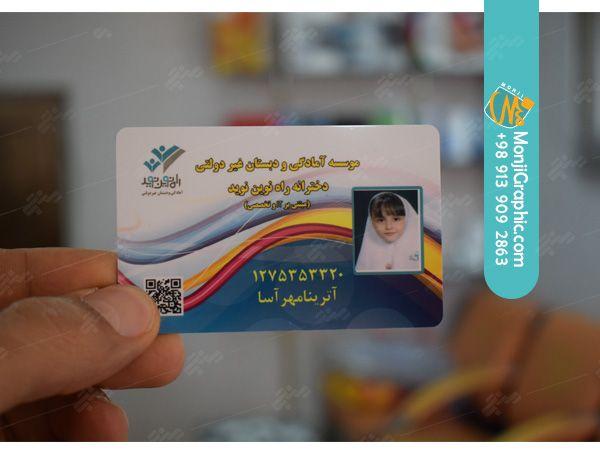 چاپ و طراحی کارت پرسنلی در اصفهان|کارت پی وی سی|کارت pvc|کارت خام pvc