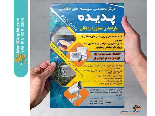 چاپ تراکت|مرکز تخصصی طراحی و چاپ