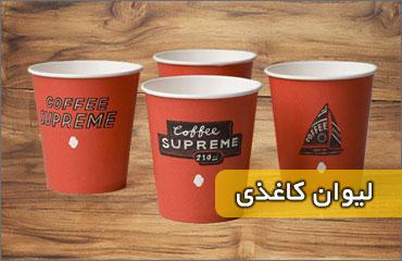 چاپ لیوان کاغذی در اصفهان|لیوان یکبار مصرف چپاپی،طرح لیوان کاغذی|قیمت چاپ لیوان کاغذی|لیوان کاغذی چاپ دار