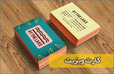 چاپ کارت ویزیت در اصفهان|طراحی کارت ویزیت در اصفهان|طراحی لوگو در اصفهان|