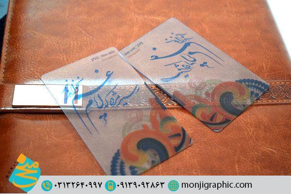 طراحی کارت ویزیت شیشه ای|چاپ کارت شفاف