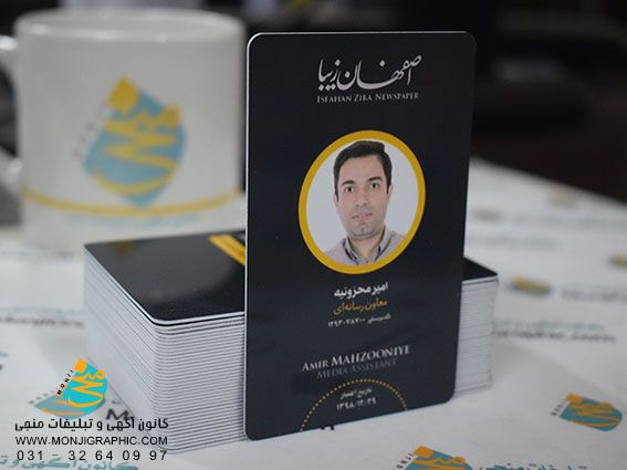 چاپ کارت شناسایی روزنامه اصفهان زیبا